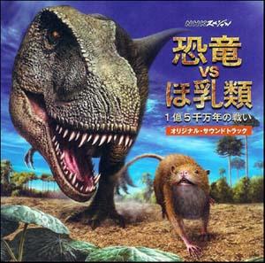 asteroid dinosaur mammals - photo #25