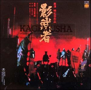 kagemusha soundtrack