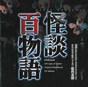 Kwaidan - 100 Tales Of Horror- Soundtrack details