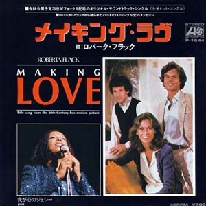 Roberta Flack - Making Love / Jesse