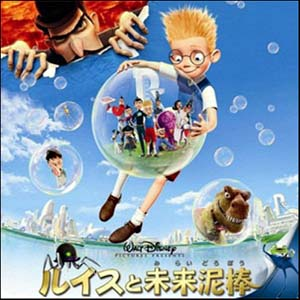 meet the robinsons soundtrack details soundtrackcollector com