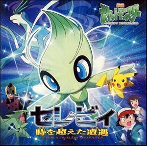 Pokemon 4ever Soundtrack Details Soundtrackcollector Com