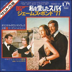 Spy Who Loved Me, The- Soundtrack details ...The Spy Who Loved Me Soundtrack