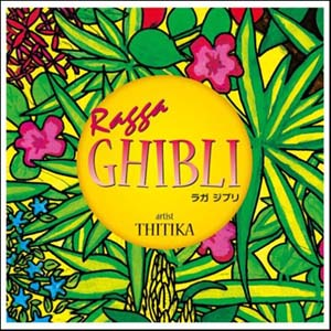 Studio Ghibli Soundtrack