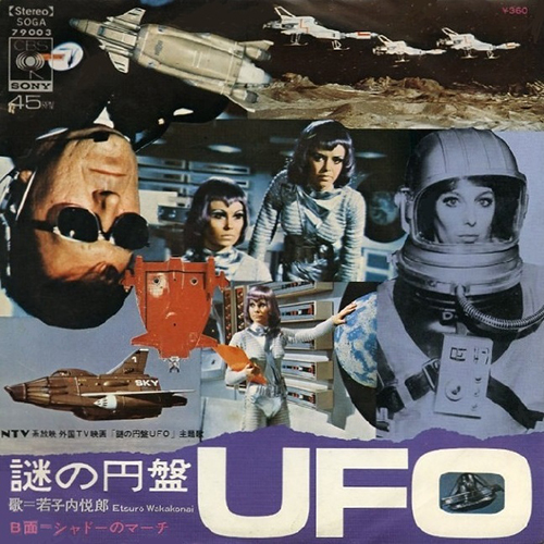 UFO- Soundtrack details - SoundtrackCollector com
