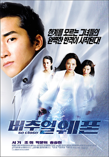 Chik Yeung Tin Sai- Soundtrack details ...